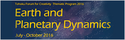2016年7〜10月開催「Earth and Planetary Dynamics」